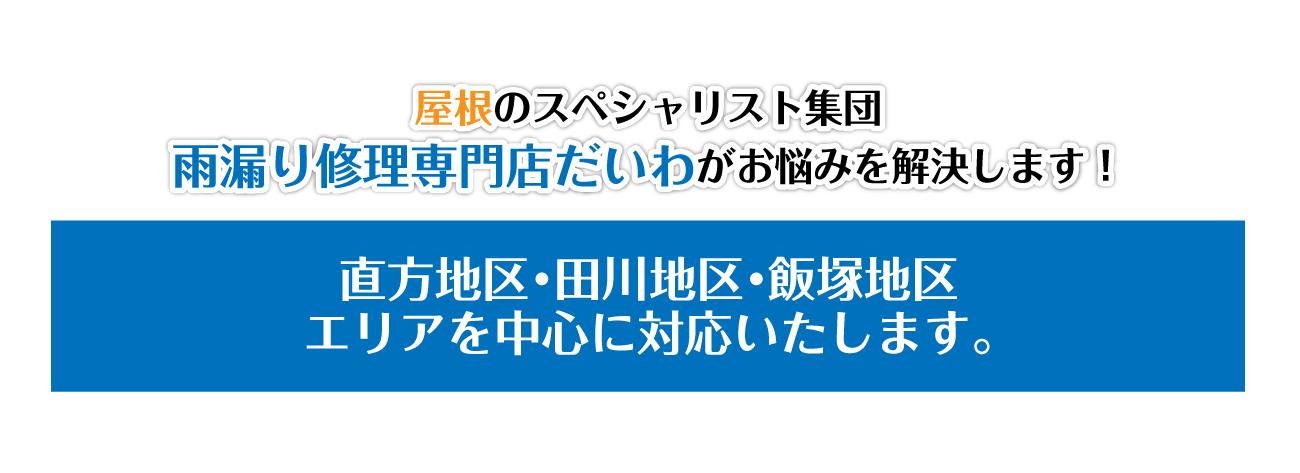 直方・田川・飯塚の雨漏り修理は屋根リフォームお任せ