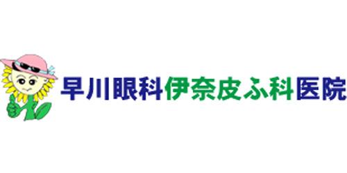 早川眼科伊奈皮ふ科医院ロゴ