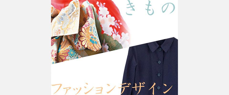きもの | ファッションデザイン | 東京家政専門