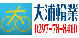 大浦輪業ロゴ