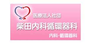 柴田内科循環器科ロゴ