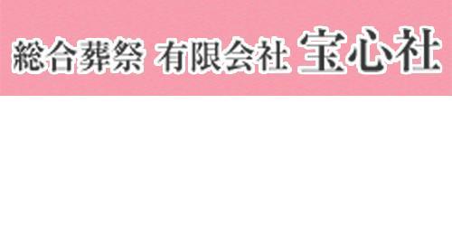 有限会社宝心社ロゴ