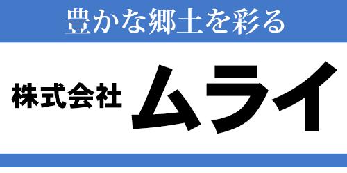 株式会社ムライロゴ