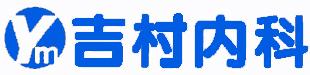 吉村内科ロゴ