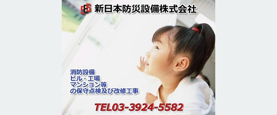 練馬区石神井公園駅消防用設備新日本防災設備株式会社