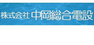 株式会社中岡総合電設ロゴ