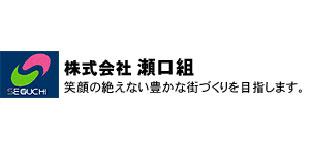 株式会社瀬口組ロゴ