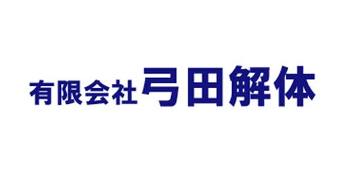 有限会社弓田解体ロゴ