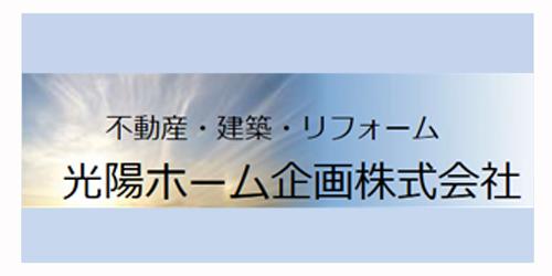 光陽ホーム企画株式会社ロゴ
