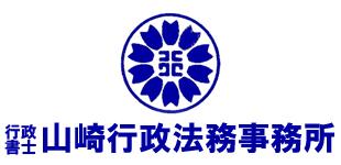 行政書士・山﨑行政法務事務所ロゴ