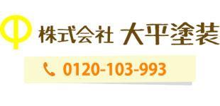 株式会社大平塗装ロゴ
