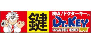 有限会社Aドクターキー本部・本店ロゴ