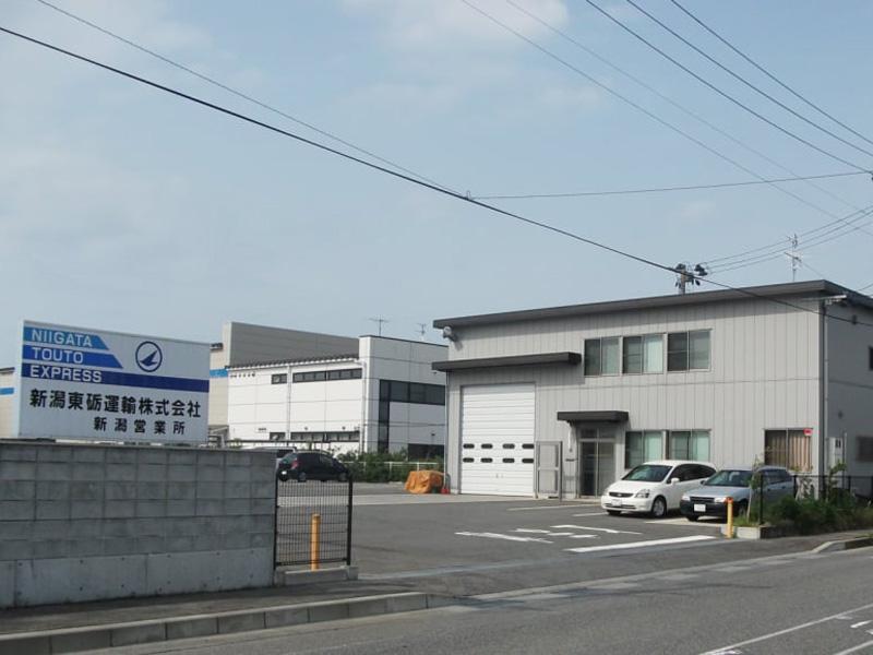 ◆新潟営業所