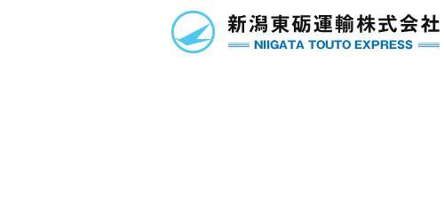 新潟東砺運輸株式会社ロゴ