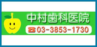 中村歯科医院ロゴ
