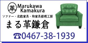 まる革鎌倉ロゴ