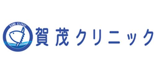 賀茂クリニックロゴ