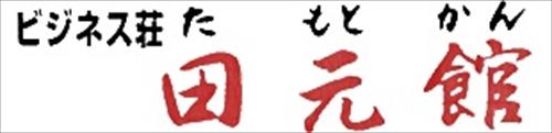 ビジネス荘田元館ロゴ