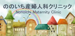 ののいち産婦人科クリニックロゴ
