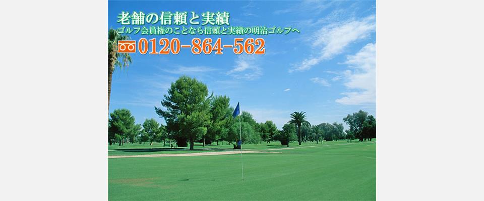 ゴルフ会員権の購入・ご相談は明治ゴルフ