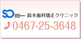 鈴木歯科矯正クリニックロゴ