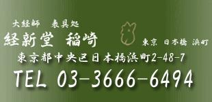 経新堂稲崎表具店ロゴ