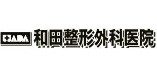 和田整形外科医院ロゴ