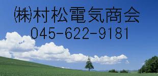 株式会社村松電気商会ロゴ