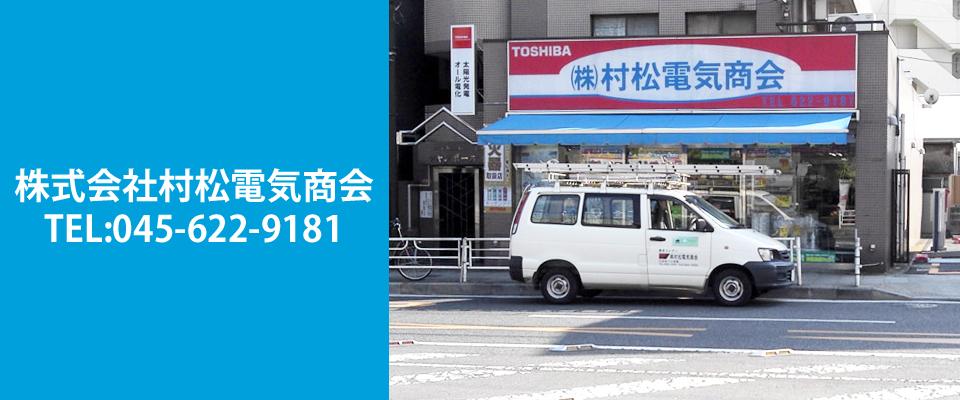 横浜市中区の修理|村松電気商会