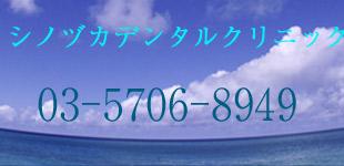 シノヅカデンタルクリニックロゴ