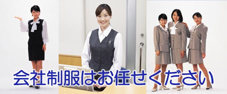 宇都宮市 制服 作業服、ユニホーム、白衣