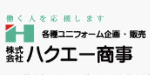 株式会社ハクエー商事ロゴ