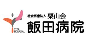 飯田病院ロゴ