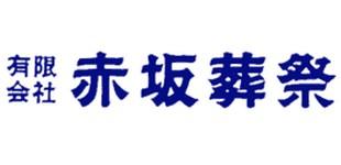 有限会社赤坂葬祭ロゴ