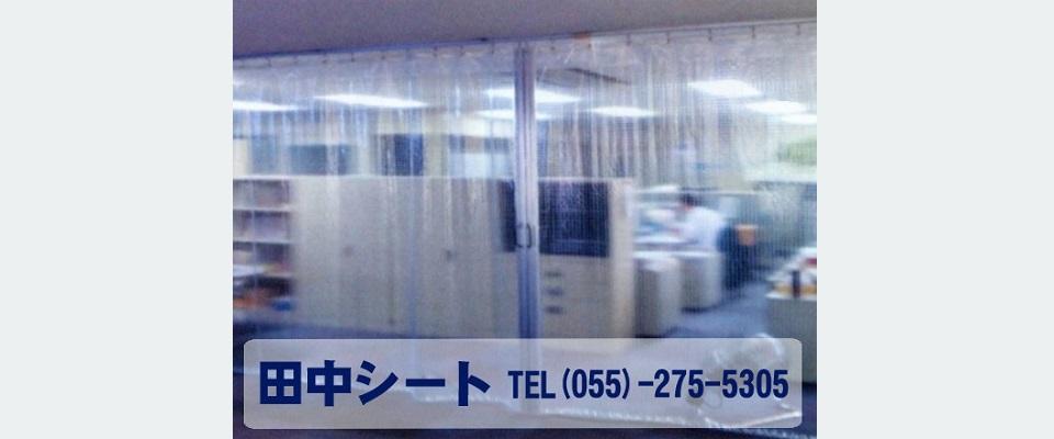 山梨甲府のテントシート日よけ雨風よけなら田中シート