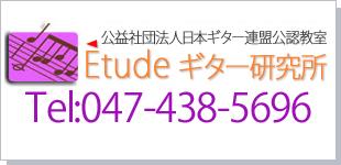 エチュード・ギター研究所ロゴ