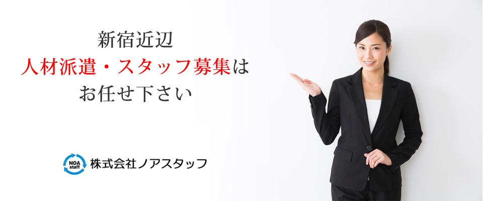 新宿近辺 人材派遣・スタッフ募集はお任せ下さい