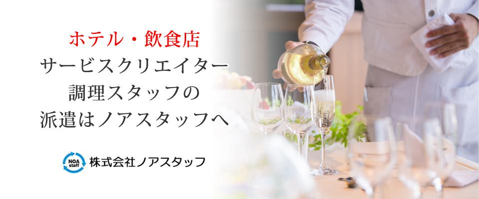 ホテル・飲食店 配膳・調理スタッフの派遣