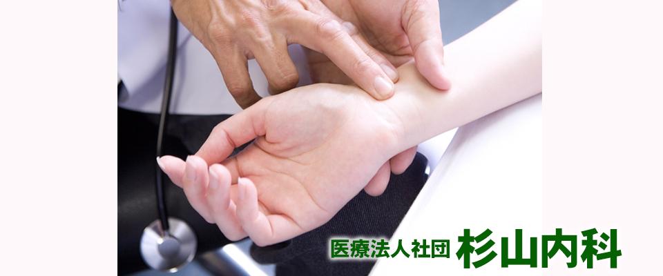 塩釜市(塩竈市) 内科 胃腸内科 病院 医療法人社