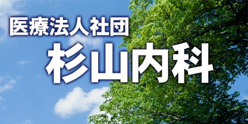 杉山内科(医療法人社団)ロゴ