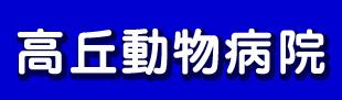 高丘動物病院ロゴ