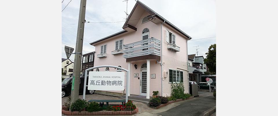 浜松市中区の高丘動物病院です