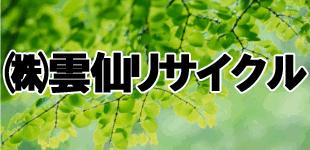 株式会社雲仙リサイクルロゴ
