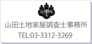 山田土地家屋調査士事務所ロゴ