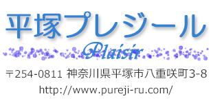 平塚プレジールロゴ