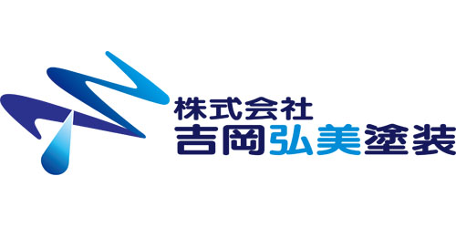 株式会社吉岡弘美塗装ロゴ