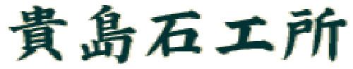 貴島石工所ロゴ