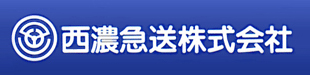西濃急送株式会社ロゴ