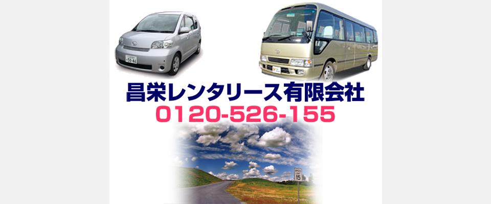 整備万全、長期利用は割引あり、豊富な車種・全車保険