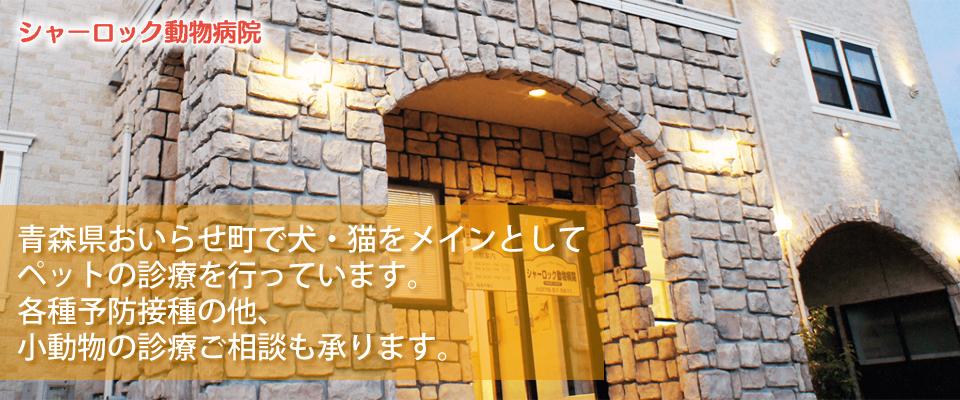 青森県おいらせ町のシャーロック動物病院